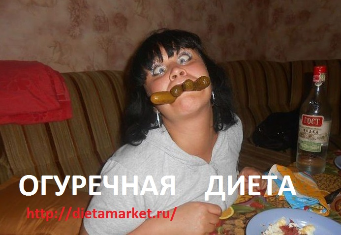 Огуречная диета Ксении Бородиной