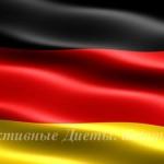 Немецкая диета.